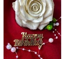 """Декор акриловый """"Happy Birthday"""" (золото)"""