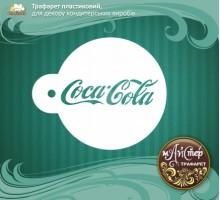 "Мастер трафарет ""Coca Cola"""