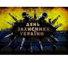 "Вафельная картинка ""До дня захисника України""-5"