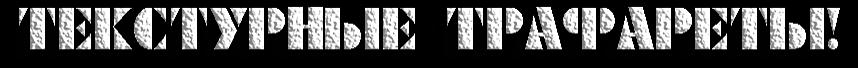 data/slider/texturnie-trafarety3.png